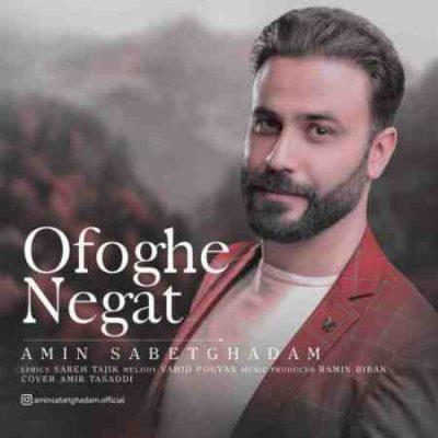 دانلود آهنگ جدید امین ثابت قدم به نام افق نگات