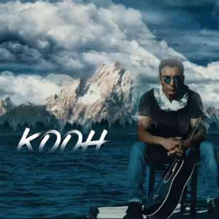 دانلود آهنگ جدید شادمهر عقیلی به نام کوه