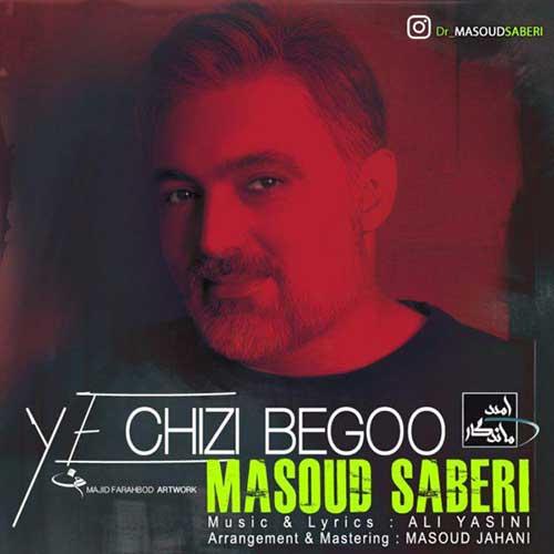 آهنگ جدید مسعود صابری به نام یه چیزی بگو