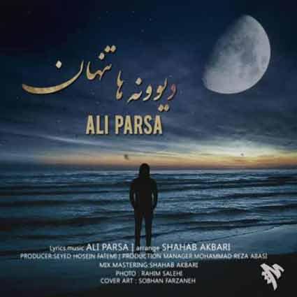 دانلود آهنگ جدید علی پارسا به نام دیوونه ها تنهان