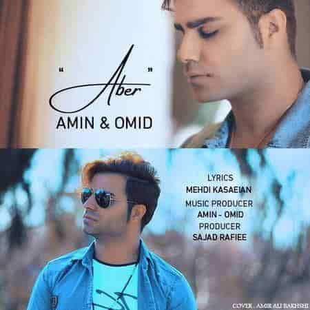 دانلود آهنگ جدید امین و امید به نام عابر
