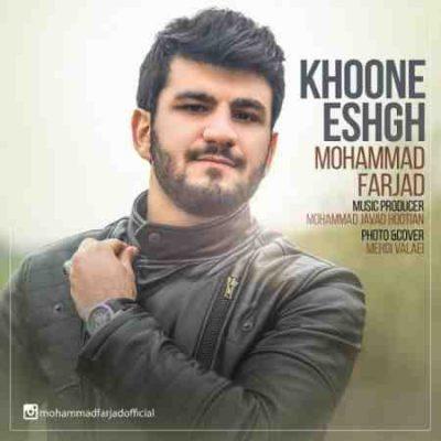 دانلود آهنگ جدید محمد فرجاد به نام خونه عشق
