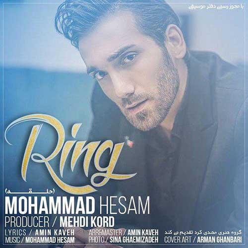 دانلود آهنگ جدید محمد حسام به نام حلقه