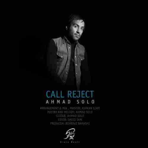 آهنگ جدید احمد سلو به نام رد تماس