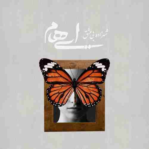 دانلود آهنگ جدید ایهام به نام شهزاده بی عشق