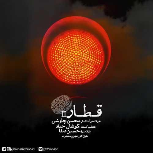 دانلود آهنگ جدید محسن چاوشی به نام قطار (ورژن جدید)