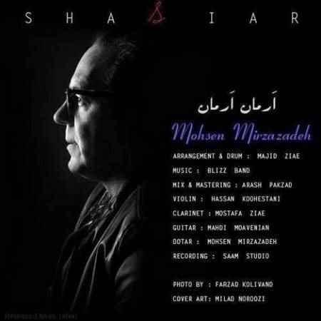 دانلود آهنگ جدید محسن میرزازاده به نام ارمان ارمان