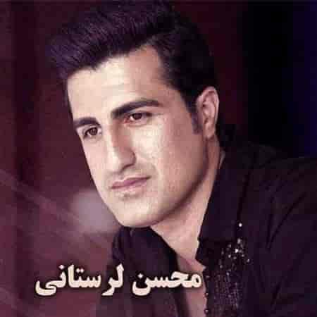 دانلود آهنگ جدید محسن لرستانی به نام دل دل