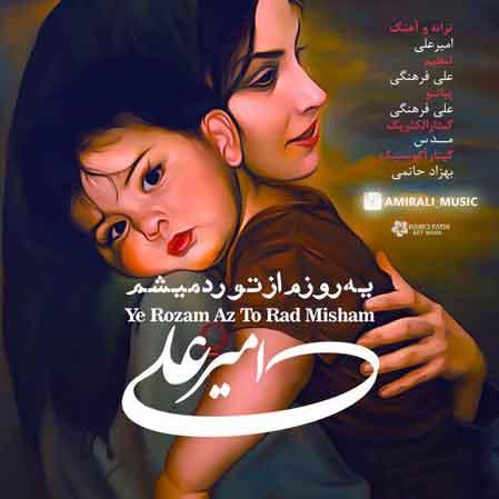 دانلود آهنگ جدید امیر علی به نام یه روزم از تو رد میشم