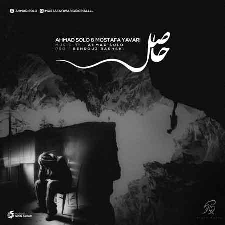 دانلود آهنگ جدید احمد سلو به نام حاصل