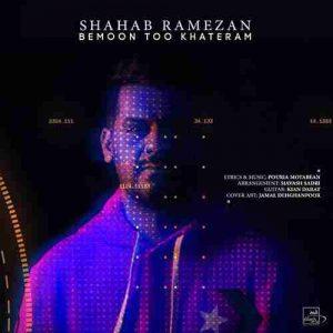 دانلود آهنگ جدید شهاب رمضان به نام بمون تو خاطرم
