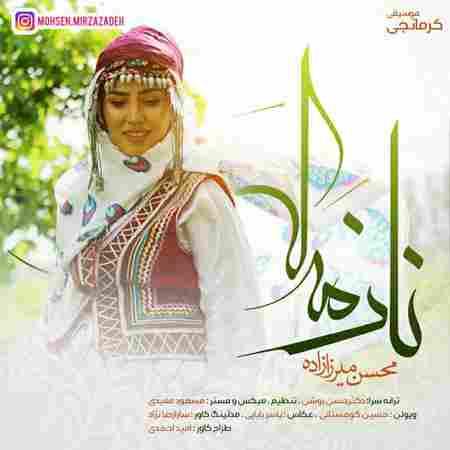 دانلود آهنگ جدید محسن میرزازاده به نام ناز مکه