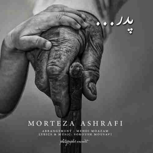 دانلود آهنگ جدید مرتضی اشرفی به نام پدر