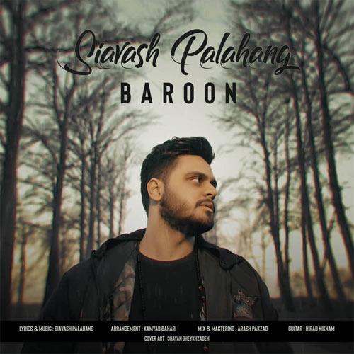 دانلود آهنگ جدید سیاوش پالاهنگ به نام بارون