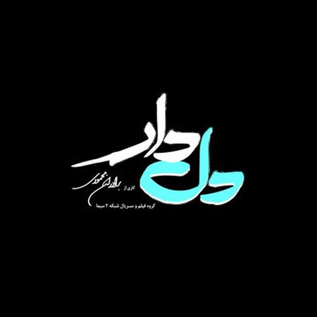 دانلود آهنگ جدید محسن چاوشی به نام تیتراژ سریال دلدار