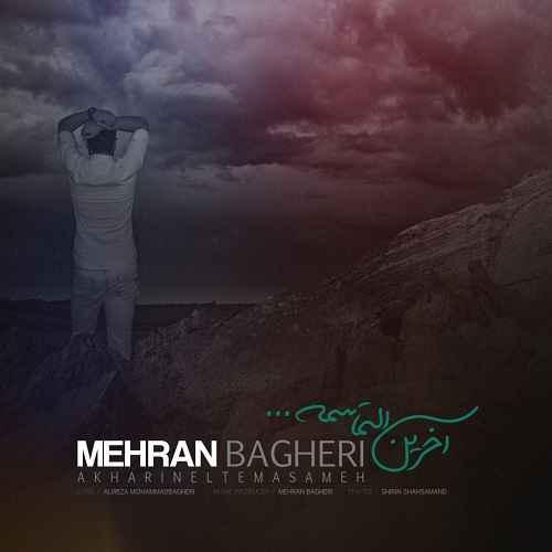 دانلود آهنگ جدید مهران باقری به نام آخرین التماسمه