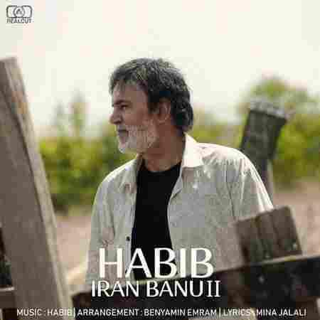 دانلود آهنگ جدید حبیب به نام ایران بانو ( ورژن جدید )