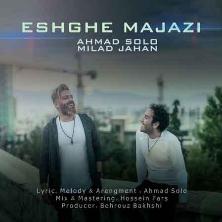 دانلود آهنگ جدید احمد سلو به نام عشق مجازی