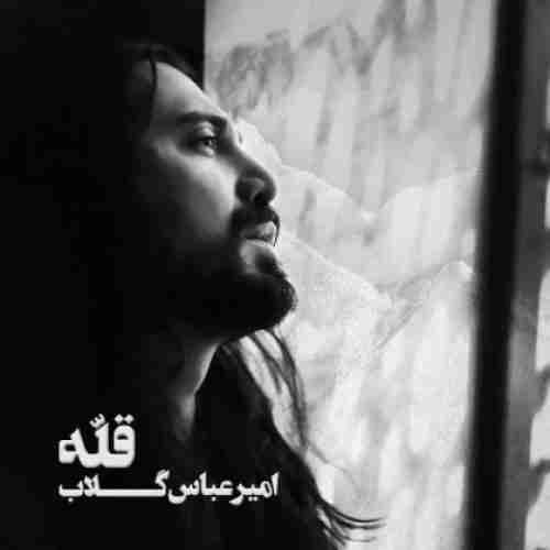 دانلود آهنگ جدید امیر عباس گلاب به نام روزهای دلخوری