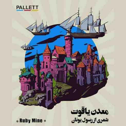 دانلود آهنگ جدید گروه پالت به نام معدن یاقوت