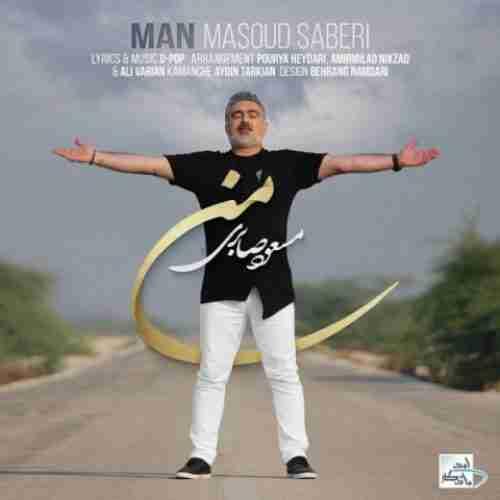 دانلود آهنگ جدید مسعود صابری به نام من