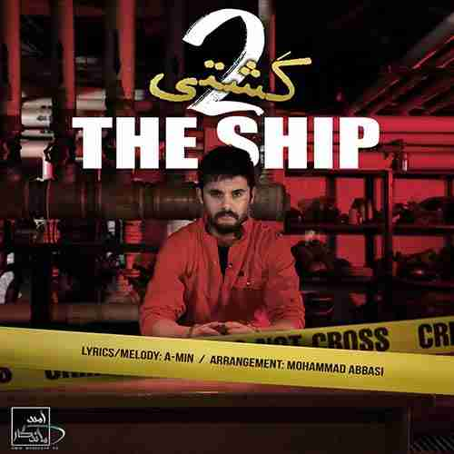 دانلود آهنگ جدید سینا پارسیان به نام کشتی 2