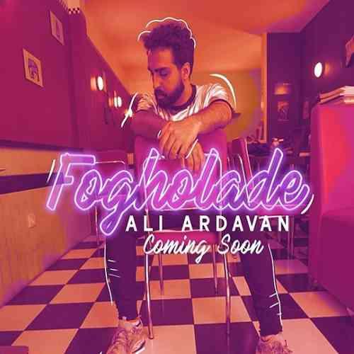 دانلود آهنگ جدید علی اردوان به نام فوق العاده