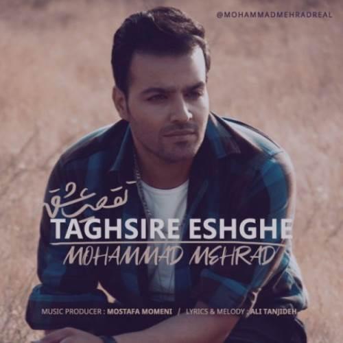 دانلود آهنگ جدید محمد مهراد به نام تقصیر عشق