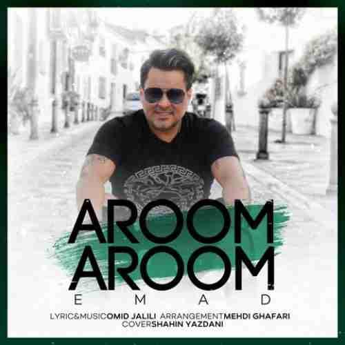 دانلود آهنگ جدید عماد به نام آروم آروم