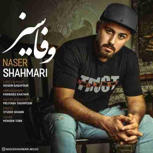 دانلود آهنگ جدید ناصر شاهماری به نام وفاسیز