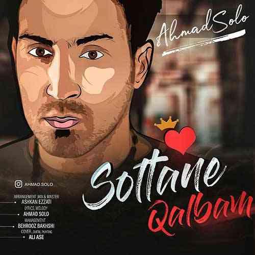 دانلود آهنگ جدید احمد سلو به نام سلطان قلبم