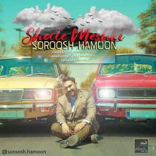 دانلود آهنگ جدید سروش هامون به نام شال مشکی