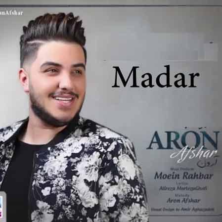 دانلود آهنگ جدید مادر از آرون افشار