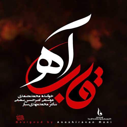 دانلود آهنگ جدید محمد معتمدی به نام قاب آه