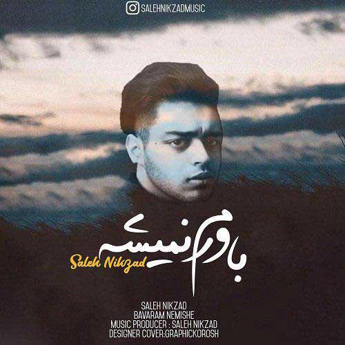 دانلود آهنگ جدید صالح نیکزاد به نام باورم نمیشه