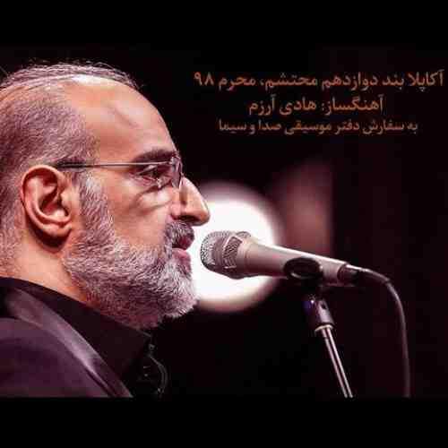 دانلود آهنگ جدید محمد اصفهانی به نام محرم 98