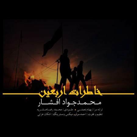دانلود آهنگ جدید محمد جواد افشار به نام خاطرات اربعین