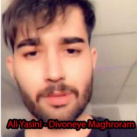 دانلود آهنگ جدید علی یاسینی به نام دیوونه مغرورم