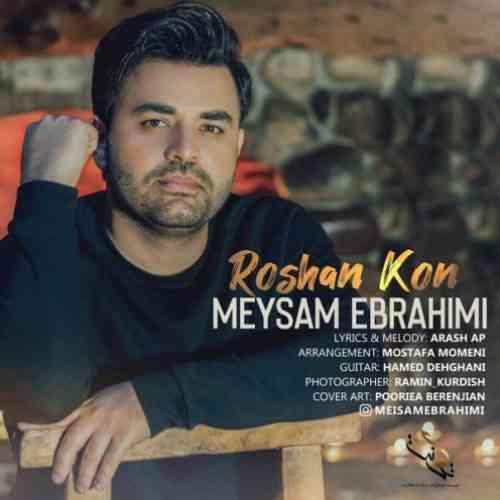 دانلود آهنگ جدید میثم ابراهیمی به نام ای امون