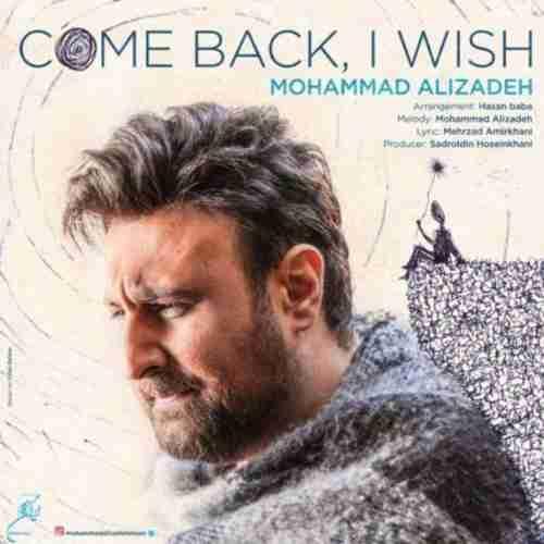 دانلود آهنگ جدید محمد علیزاده به نام برگردی ای کاش