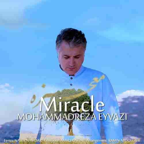 دانلود آهنگ جدید محمدرضا عیوضی به نام معجزه