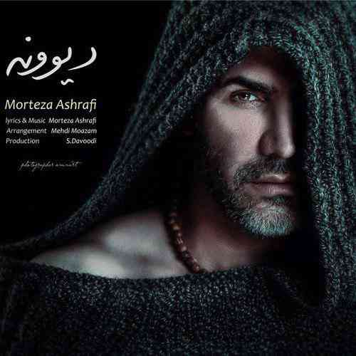 دانلود آهنگ جدید مرتضی اشرفی به نام دیوونه