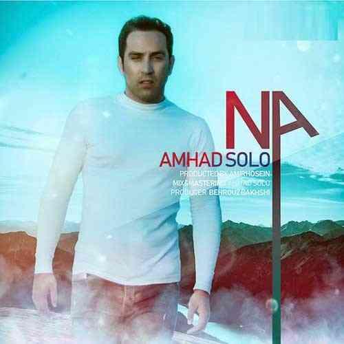 دانلود آهنگ جدید احمد سلو به نام نه