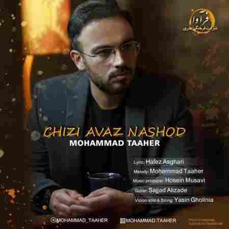 دانلود آهنگ جدید محمد طاهر به نام چیزی عوض نشد