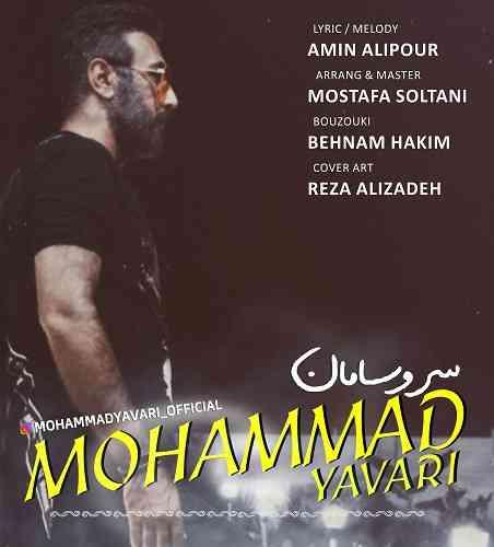 دانلود آهنگ جدید محمد یاوری به نام سر و سامان