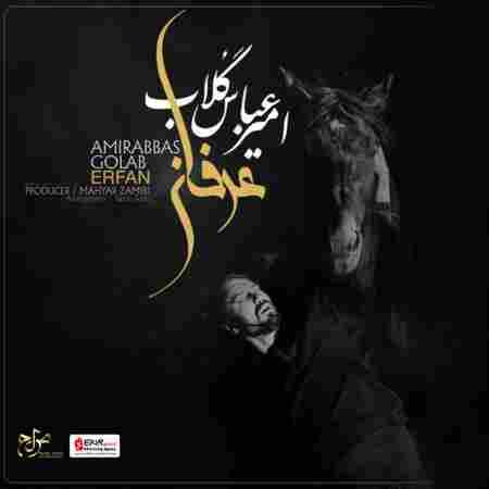 دانلود آهنگ جدید امیر عباس گلاب به نام عرفان