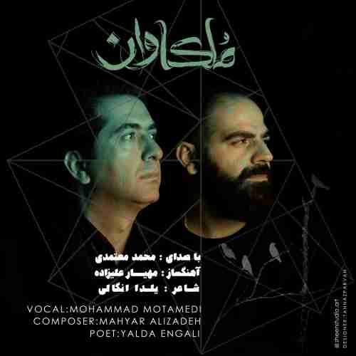 دانلود آهنگ جدید محمد معتمدی به نام ملکاوان
