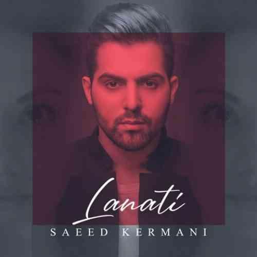 دانلود آهنگ جدید سعید کرمانی به نام لعنتی
