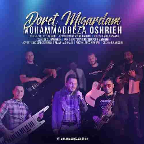 دانلود آهنگ جدید محمدرضا عشریه به نام دورت میگردم