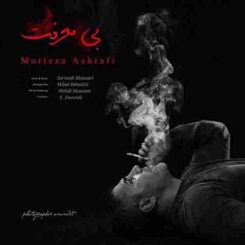دانلود آهنگ جدید مرتضی اشرفی به نام بی معرفت
